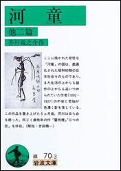 芥川 龍之介 岩波 文庫