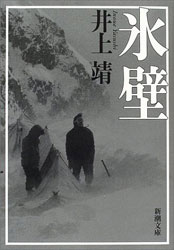 映画 氷壁 井上靖