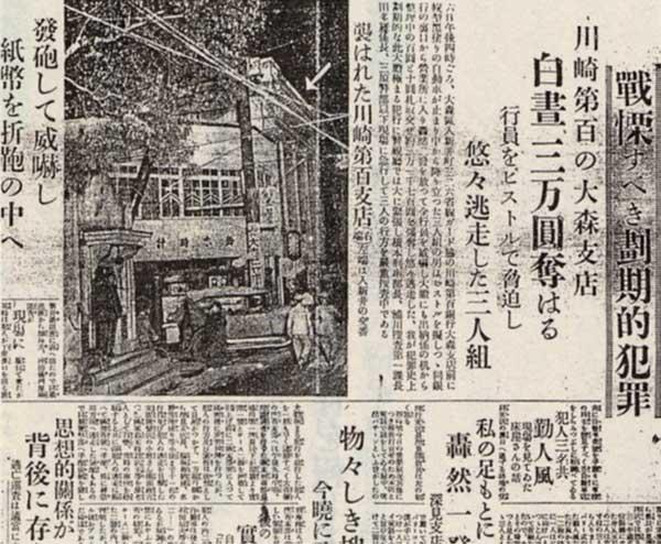 """特高のスパイ""""M""""(昭和7年10月6日、川崎第百銀行大森支店で日本初の ..."""