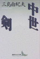 三島 由紀夫 剣