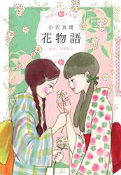 吉屋信子の『花物語』を読む(憧れのお姉さん) - 馬込文学マラソン